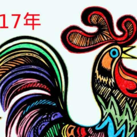 Para la comunidad chino-panameña, que ya está montando los preparativos para la gran celebración del Año Nuevo chino. El Año del Gallo comienza el 28 de enero de 2017, marcando el final del año del Mono de 2016. El Gallo es el signo de la madrugada y del despertar. Felicidades para los chinos en Panamá.